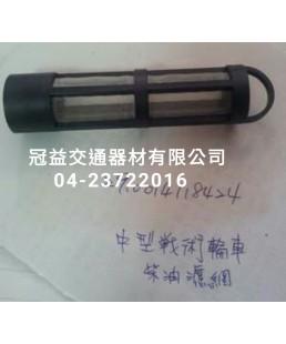 RC-2910014118424 中型戰術輪車 柴油濾網