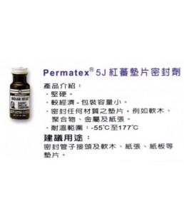 太陽牌汽缸水 Permatex 20539  FER-WU