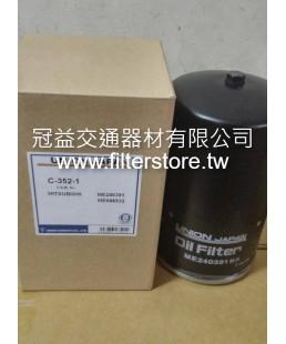 新堅達 4M50 6.5噸-8.8噸 07- 中華新堅達 機油芯 機油濾清器 ME088532 C-352-1
